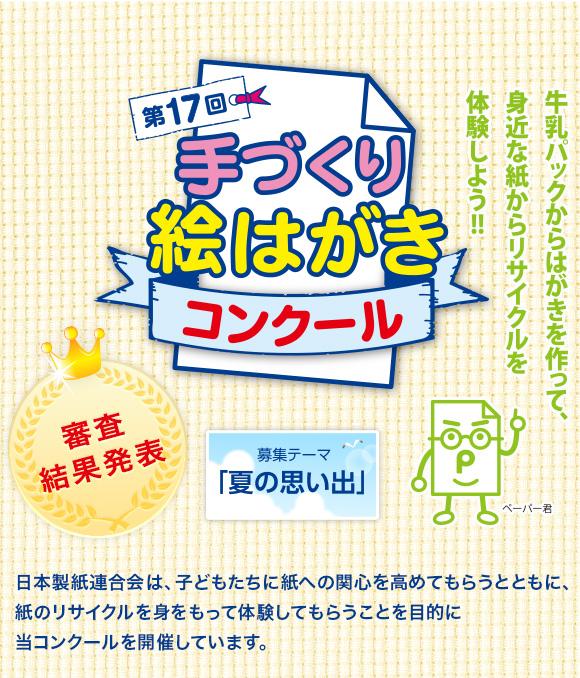 日本製紙連合会 | 連合会について | 広報活動 | 手づくり絵はがき ...